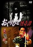 おくりびと怪奇譚[DVD]
