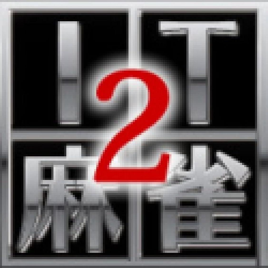 突進性能アミューズメントIT麻雀 2 [ダウンロード]