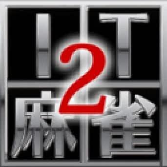 IT麻雀 2 [ダウンロード]