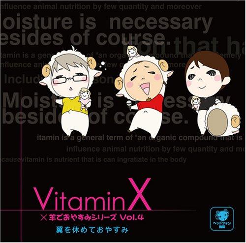 VitaminX×羊でおやすみシリーズVol.4 翼を休めておやすみ