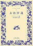 方法序説 (ワイド版岩波文庫)