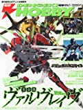 電撃HOBBY MAGAZINE (ホビーマガジン) 2013年 07月号 [雑誌]