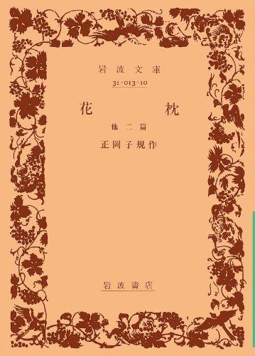 花枕―他二篇 (岩波文庫 緑 13-10)の詳細を見る