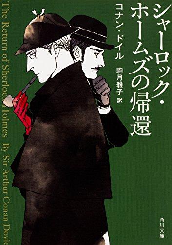 シャーロック・ホームズの帰還 (角川文庫)の詳細を見る