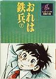 おれは鉄兵〈7〉 (1978年) (ちばてつや漫画文庫)