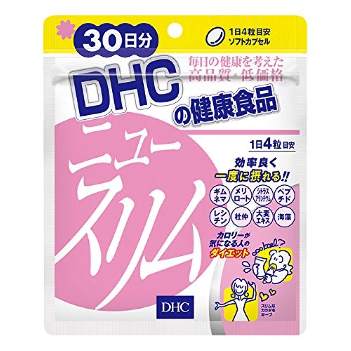 ロッカーいらいらさせる復活するDHC ニュースリム 30日分