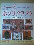ハーブ&ポプリクラフト―手作りの香りを楽しむ (レディブティックシリーズ no. 903)
