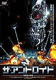 ザ・アンドロイド 地球最終戦争[DVD]