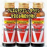 【指定医薬部外品】ビタロークV 50mL×3本