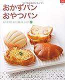 おかずパンおやつパン (マイライフシリーズ 761 特集版)