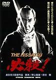 必殺! THE HISSATSU[DVD]