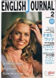 ENGLISH JOURNAL 2005 2 CD版
