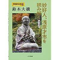 妙好人、浅原才市を読み解く(英文対照) (東西霊性文庫8)