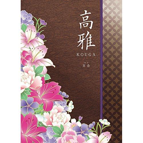 カタログギフト 8100円コース 高雅 百合