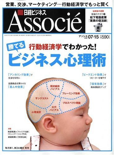 日経ビジネス Associe (アソシエ) 2008年 7/15号 [雑誌]の詳細を見る