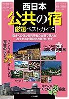 西日本 「公共の宿」 厳選ベストガイド