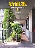 新建築 2013年 08月号 [雑誌]