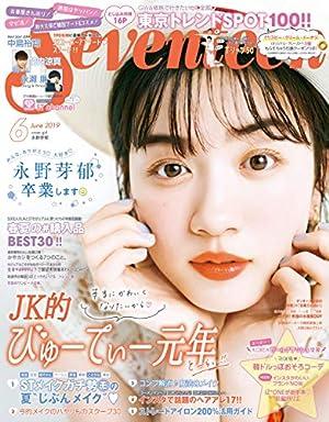 Seventeen (セブンティーン) 2019年6月号 [雑誌]