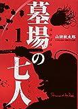 墓場の七人 / 山田 秋太郎 のシリーズ情報を見る