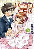 パニクリぐらし☆ 4 (まんがタイムコミックス)