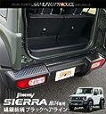 サムライプロデュース 新型ジムニーシエラ JB74W リアバンパープレート 縞鋼板柄 3P ブラックヘアライン