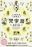 しあわせを呼ぶ「梵字」暦 2015 (角川フォレスタ)