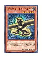遊戯王 日本語版 LVAL-JP009 Chronomaly Winged Sphinx 先史遺産ウィングス・スフィンクス (ノーマル)