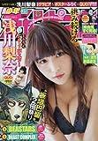 少年チャンピオン 2017年9月7日号 No.39