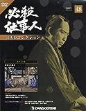必殺仕事人DVDコレクション全国版(48) 2017年 3/28 号 [雑誌]