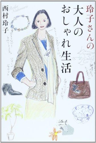 玲子さんの大人のおしゃれ生活の詳細を見る