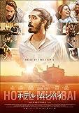 ホテル・ムンバイ[DVD]