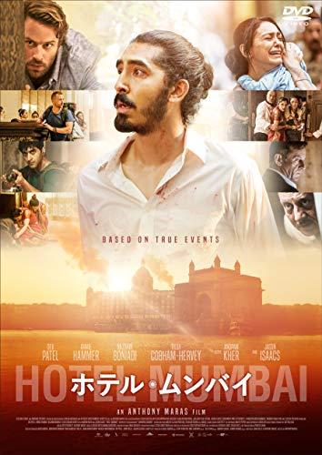 【Amazon.co.jp限定】ホテル・ムンバイ (非売品プレス付) [DVD]