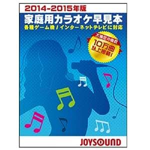 JOYSOUND 家庭用カラオケ早見本 (2014年~2015年版)