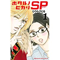ホタルノヒカリ SP(1) (KC KISS)