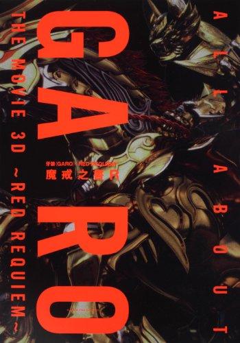 牙狼<GARO>~RED REQUIEM~魔戒之書 Rの詳細を見る