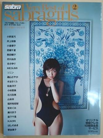 サブラ別冊 Very Best of sabra girls  (ベリーベスト・オブ・サブラガールズ) 2 (sabra別冊)