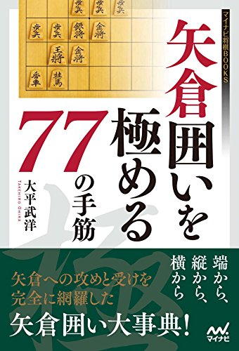 矢倉囲いを極める77の手筋 (マイナビ将棋BOOKS) -