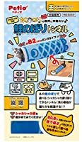 ペティオ (Petio) 猫用おもちゃ ねこあつめ シャカシャカ仕様 鯉のぼりトンネル ブルー(鯉のぼり)
