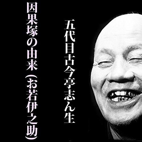 因果塚の由来 (お若伊之助) | 五代目 古今亭志ん生