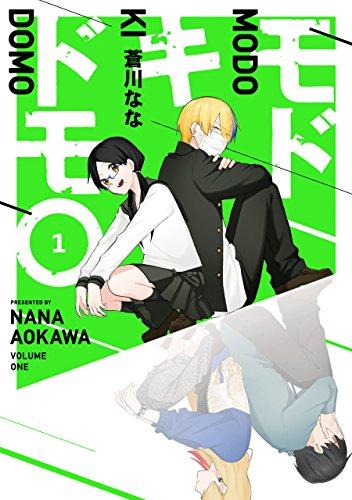 モドキドモ 1巻 (デジタル版ガンガンコミックスONLINE)