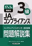 JAコンプライアンス3級問題解説集〈2017年3月受験用〉