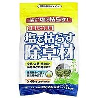 塩で枯らす除草剤 1kg