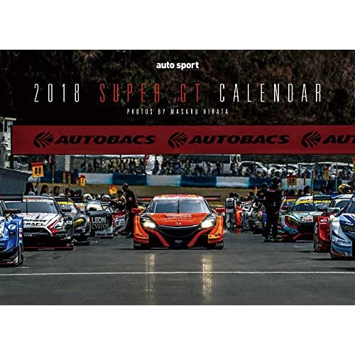 オートスポーツ特別編集  スーパーGTカレンダー2018