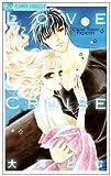 Love Cruise (フラワーコミックスα)