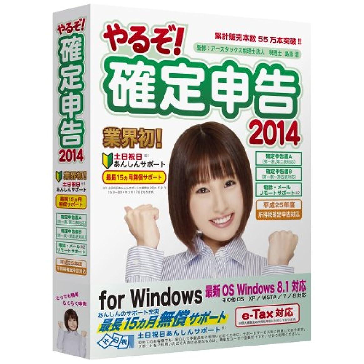 艶信念社説やるぞ! 確定申告2014 for Windows
