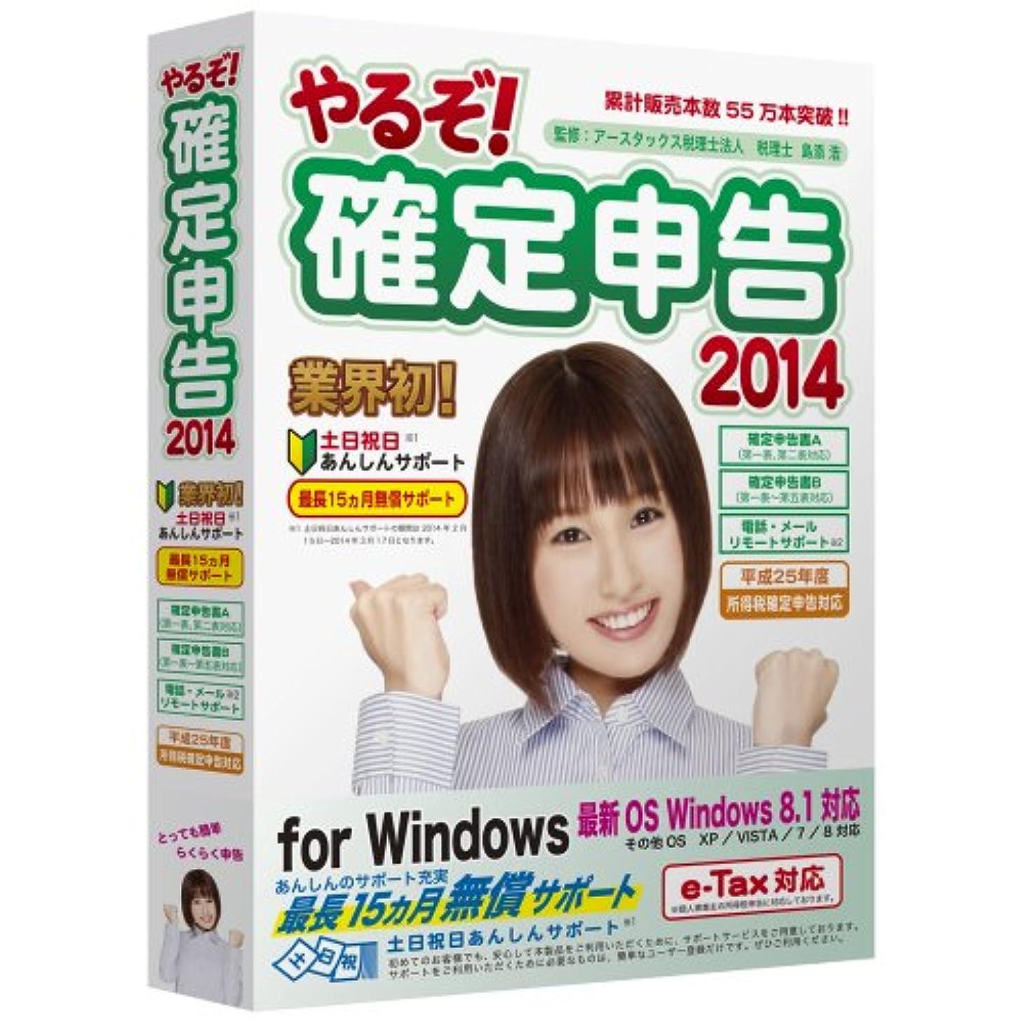 繰り返した謙虚な曇ったやるぞ! 確定申告2014 for Windows