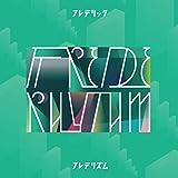 フレデリズム(初回限定盤CD+DVD)
