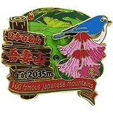 日本百名山[ピンバッジ]2段 ピンズ/吾妻山 エイコー トレッキング 登山 グッズ 通販