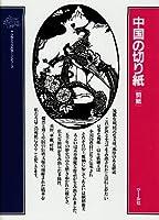 中国の切り紙 (クラシックパターンシリーズ)