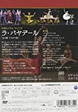 英国ロイヤル・バレエ団「ラ・バヤデール」(全3幕・マカロワ版) [DVD] 画像